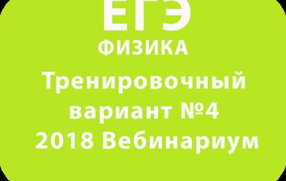 ЕГЭ ФИЗИКА 2018 Тренировочный вариант №4 Вебинариум