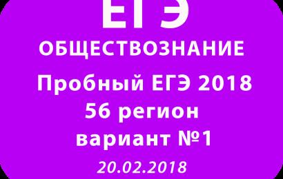 Пробный ЕГЭ 2018 по обществознанию 56 регион вариант №1