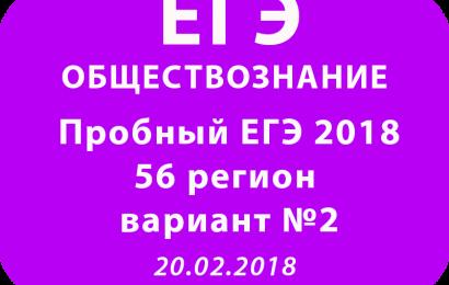 Пробный ЕГЭ 2018 по обществознанию 56 регион вариант №2