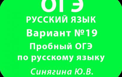 Пробный ОГЭ по русскому языку ФИПИ Вариант №19 с ответами