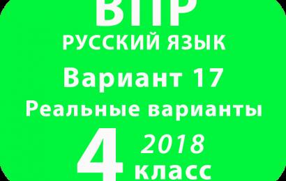 ВПР 2018 Русский язык. 4 класс. Вариант 17 с ответами