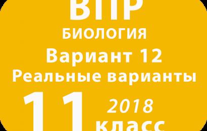 ВПР 2018 г. Биология. 11 класс. Вариант 12