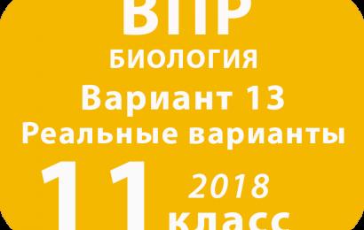 ВПР 2018 г. Биология. 11 класс. Вариант 13