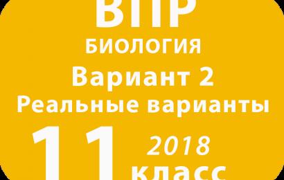 ВПР 2018 г. Биология. 11 класс. Вариант 2 с ответами