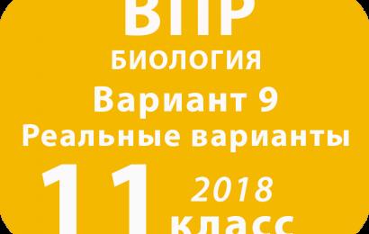 ВПР 2018 г. Биология. 11 класс. Вариант 9 с ответами