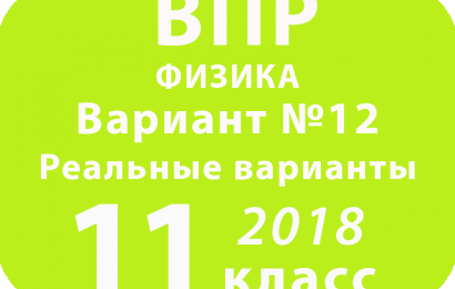ВПР 2018 г. Физика. 11 класс. Вариант 12
