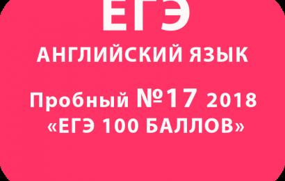 Пробный ЕГЭ 2018 по английскому языку №17 с ответами
