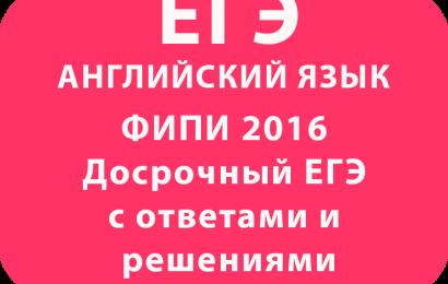 ФИПИ 2016 Досрочный ЕГЭ по английскому с ответами и решениями