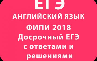 ФИПИ 2018 Досрочный ЕГЭ по английскому с ответами и решениями