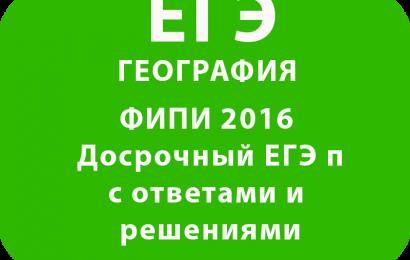 ФИПИ 2016 Досрочный ЕГЭ по географии с ответами и решениями