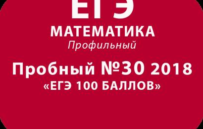 Пробный ЕГЭ 2018 по профильной математике №30 с ответами