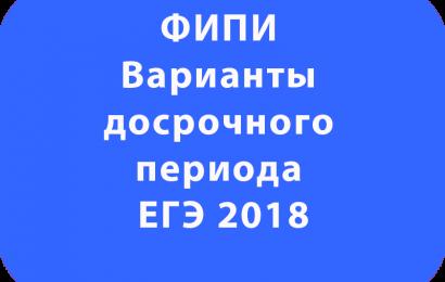 ФИПИ Варианты досрочного периода ЕГЭ 2018