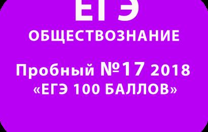 Пробный ЕГЭ 2018 по обществознанию №17 с ответами