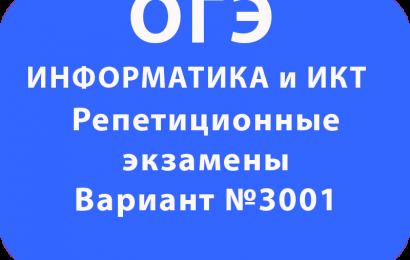 Репетиционные экзамены ГИА по информатике Вариант №3001 с ответами
