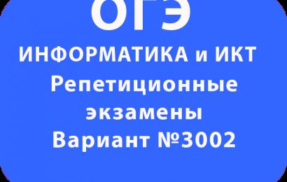 Репетиционные экзамены ГИА по информатике Вариант №3002 с ответами