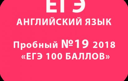 Пробный ЕГЭ 2018 по английскому языку №19 с ответами