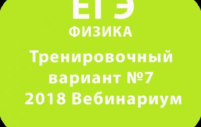 ЕГЭ ФИЗИКА 2018 Тренировочный вариант №7 Вебинариум