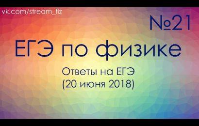 Ответы на ЕГЭ по физике 2018 — трансляция №21