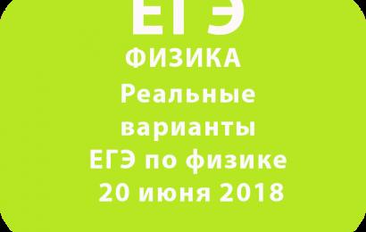 Реальные варианты ЕГЭ по физике 20 июня 2018