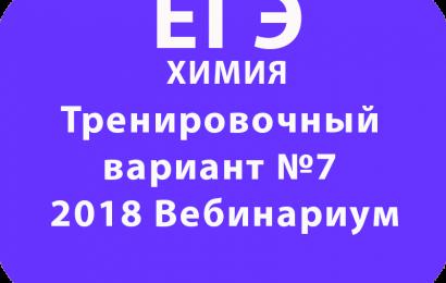 ЕГЭ ХИМИЯ 2018 Тренировочный вариант №7 Вебинариум