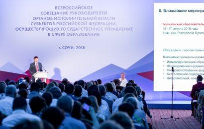 Об основных итогах ЕГЭ и ВПР 2018 года и задачах на следующий год